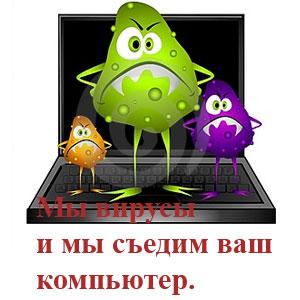 скачать вирусы на комп