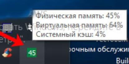 ustanovka-programmy-mem-reduct-trey-shag-chetvertyy