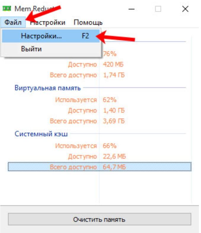 ustanovka-programmy-mem-reduct-shag-pervyy