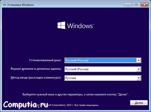 Установка Windows 10 - сделай правильно