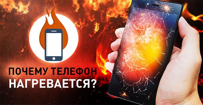 pochemu-greetsja-telefon-na-android-norma-i-neispravnosti