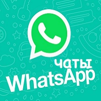 Whatsapp чаты