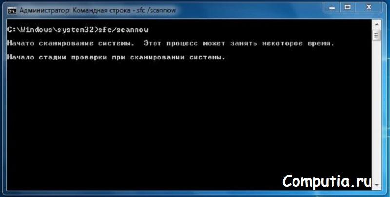 Сканирование системы при помощи CHKDSK